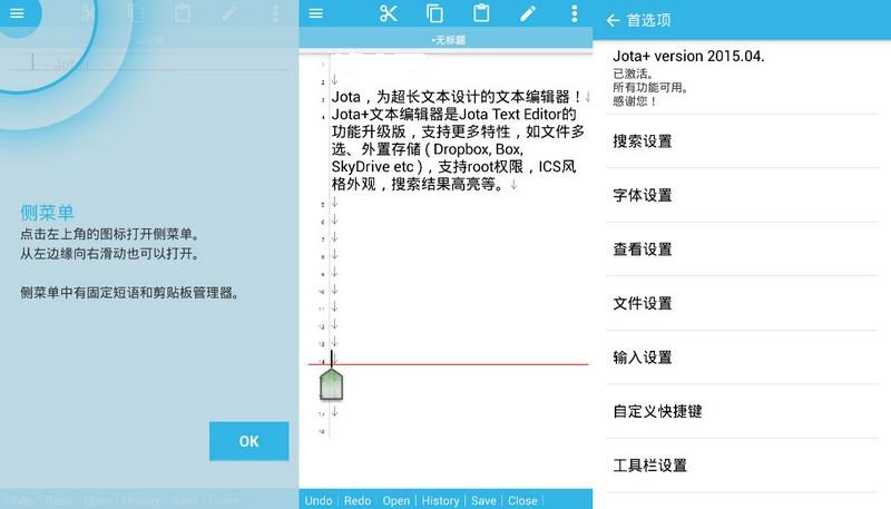 Jota Plus Jota+ (Text Editor) PRO,jp.sblo.pandora.jota.plus,Jota+文本编辑器,jota记事本,jota文本编辑器,安卓记事本,安卓文件编辑器,安卓大文本编辑替换工具