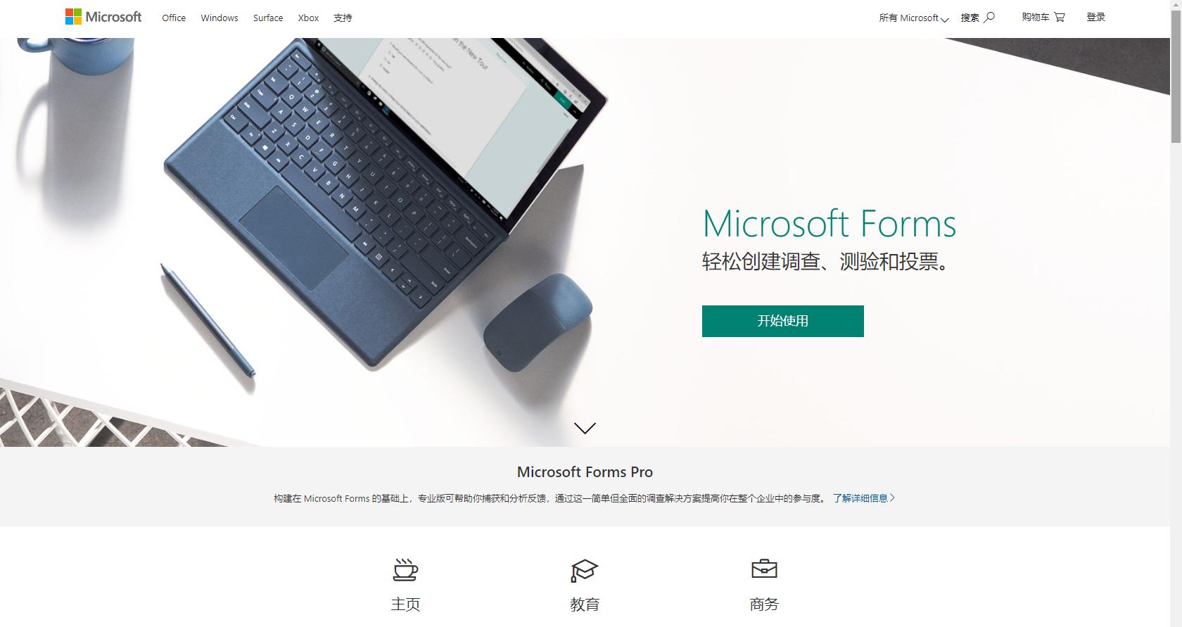 最佳的问卷调查?看看 Microsoft Forms