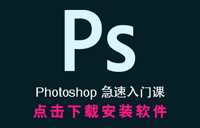 Adobe Animate 急速入门课
