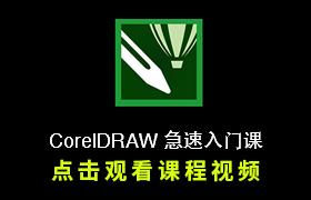 CorelDRAW 急速入门课