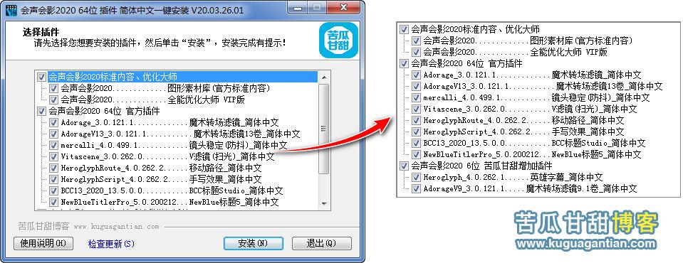 会声会影2020 64位 插件 简体中文一键安装 Windows 第1张