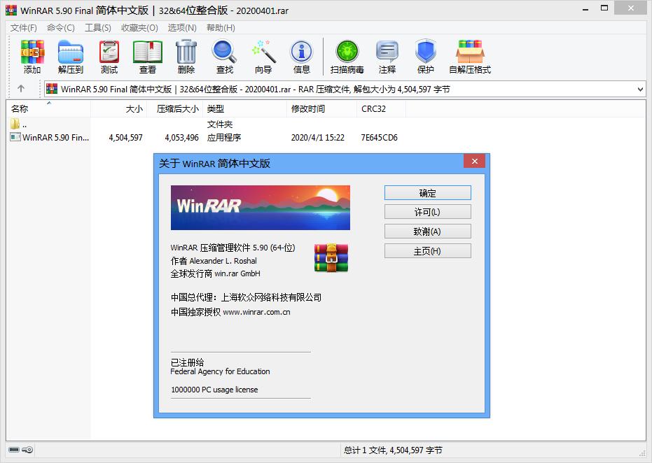 【2020-04-01】WinRAR 5.90.0 简体中文正式版|32&64整合版