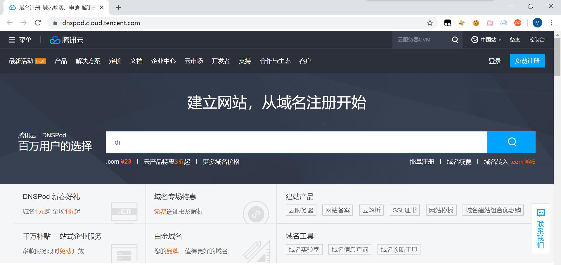 DNSPod中国已被腾讯云收购