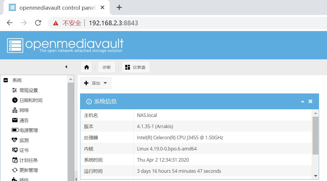 OMV Web面板