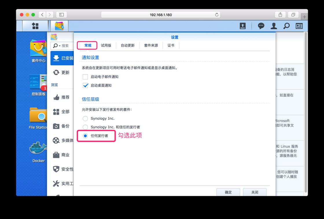 blog20200408_03-信任发行者.png