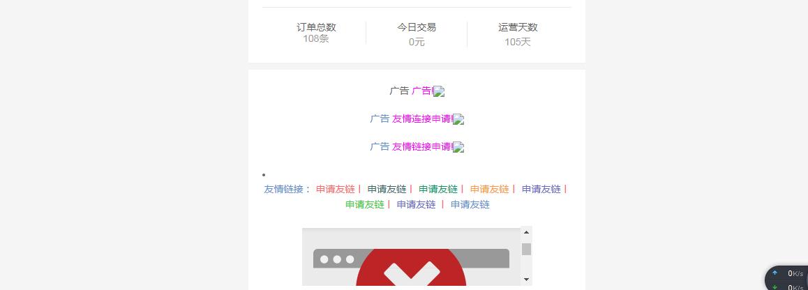 各种网站底部广告位加友情链接代码