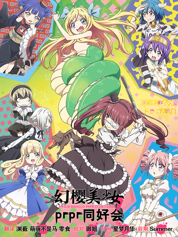 【幻櫻字幕組】【邪神與廚二病少女 第二季 Jashin-chan Dropkick S2】【01~12】【BIG5_MP4】【1920X1080】【合集】[附UC網盤]