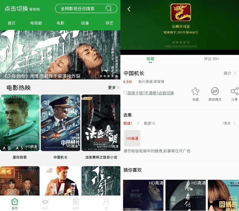 安卓青椒影视去广告修改版v2.3.4