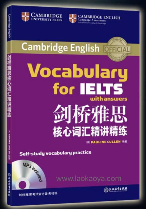 剑桥出版的雅思词汇书是哪本 用着怎么样