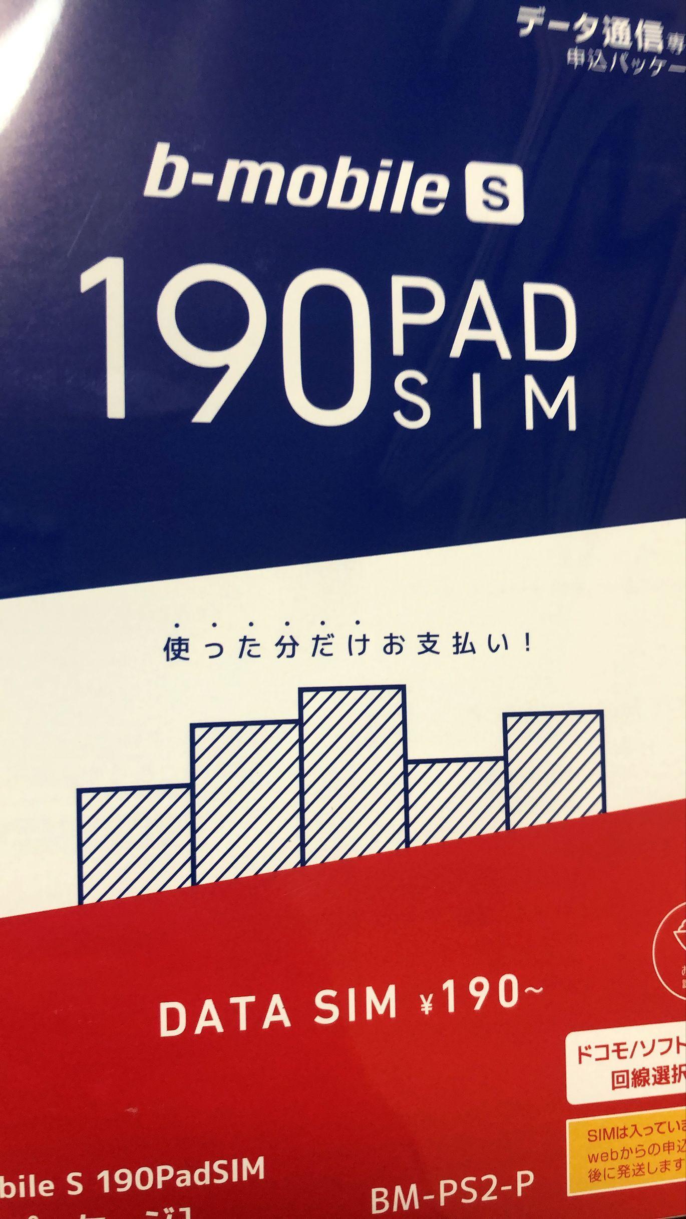 (出)日本电话卡070 080 090 SIM卡,实体卡!(预定制)-天际部落
