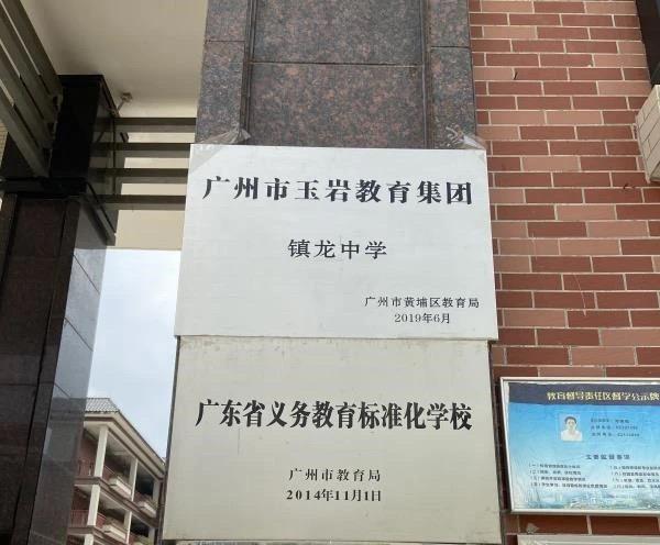 玉岩教育集团镇龙中学