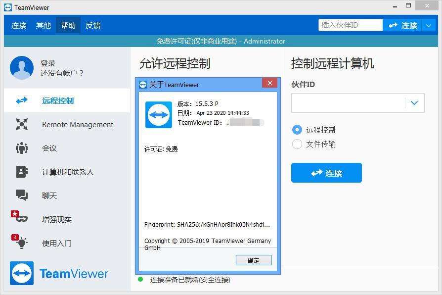 【2020-04-29】远程协助工具——TeamViewer 15.5.3 单文件版 + 便携版 By:老外