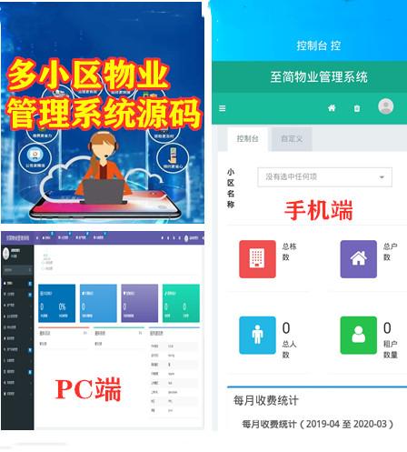 ThinkPHP5+Bootstrap多小区物业管理系统源码修复版