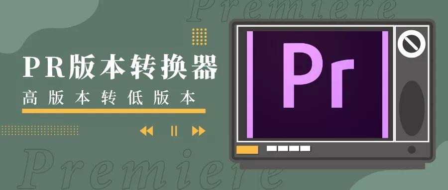 pr版本转换1.jpg