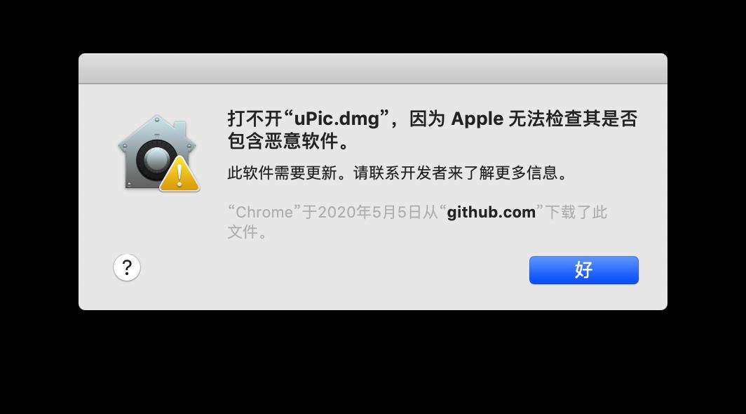 """MacOS提示""""打不开xxx,因为Apple无法检查其是否包含恶意软件..."""""""