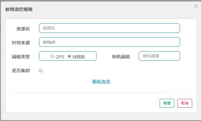 Spring Cloud Alibaba系列(五)sentinel实现服务限流降级