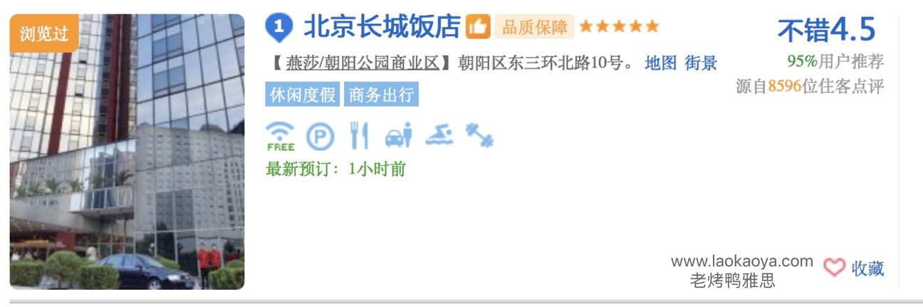 北京长城饭店详细情况