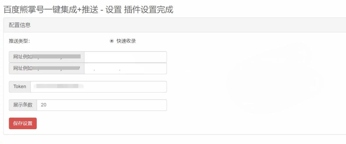Emlog百度站长速收录免费插件下载
