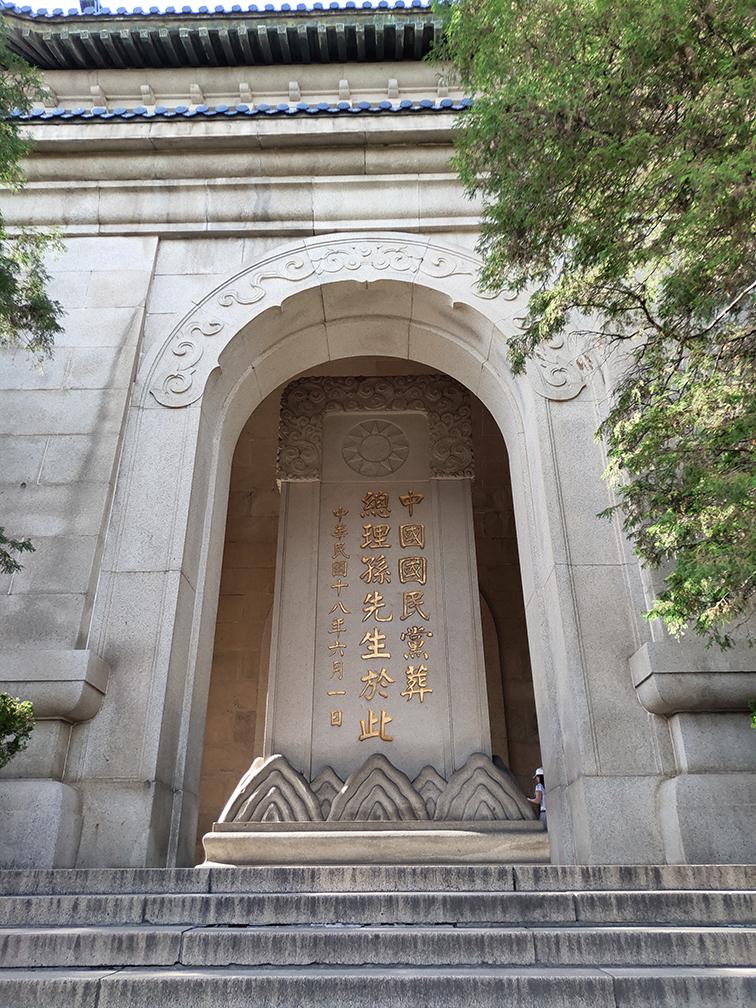 中山陵园-墓碑.jpg