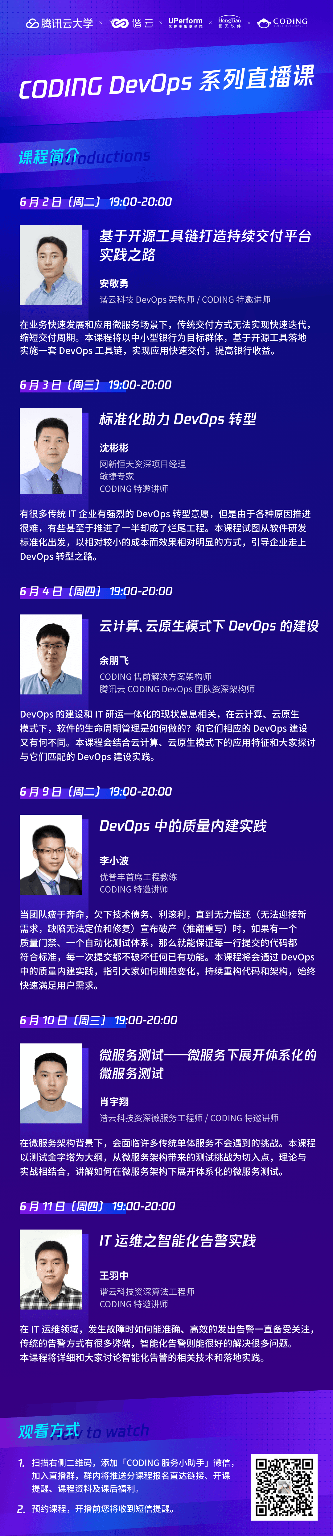 CODING DevOps 系列直播课程.png