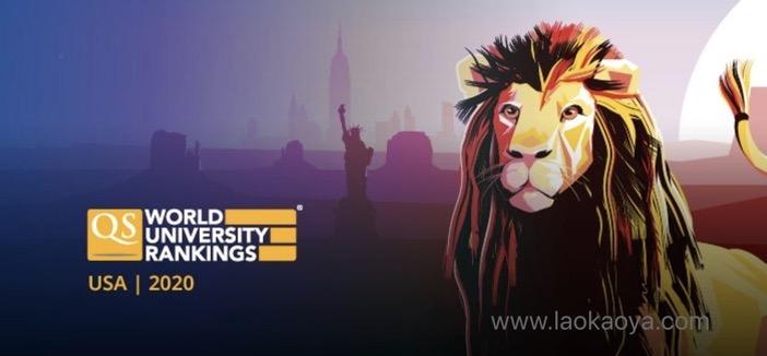 2020年QS美国大学排名情况