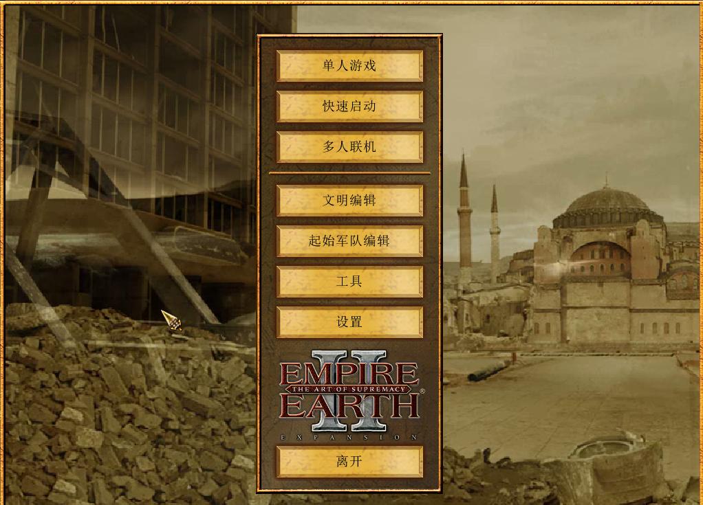地球帝国2:霸权的艺术 简体中文免安装版
