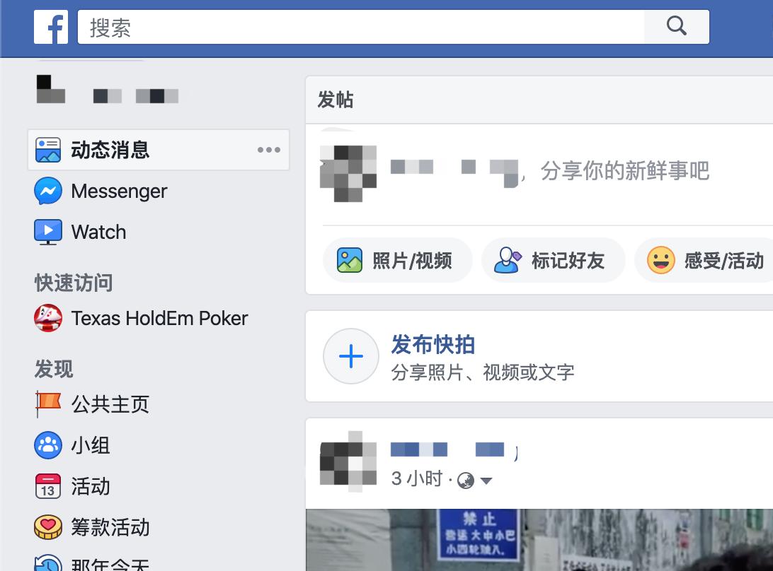 手机、PC 免费蕃蔷上facebook