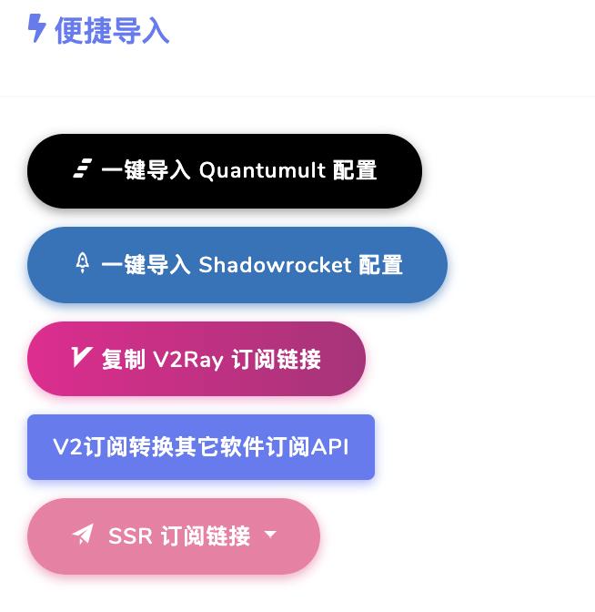 一键导入V2Ray/Clash/SSR客户端订阅地址
