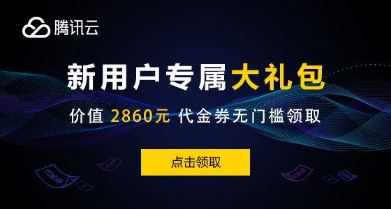 腾讯云2860元代金券限量领取