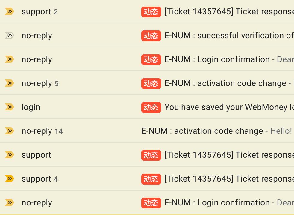 与webmoney的往来邮件