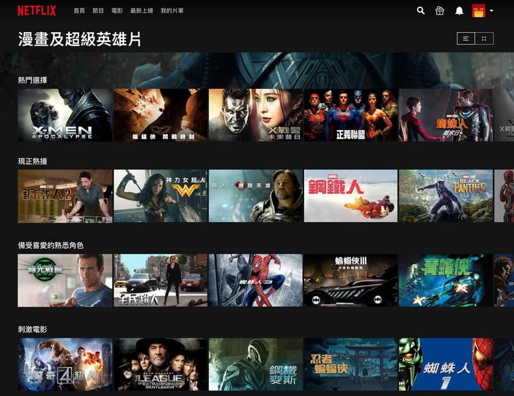 Netflix 漫画及超级英雄