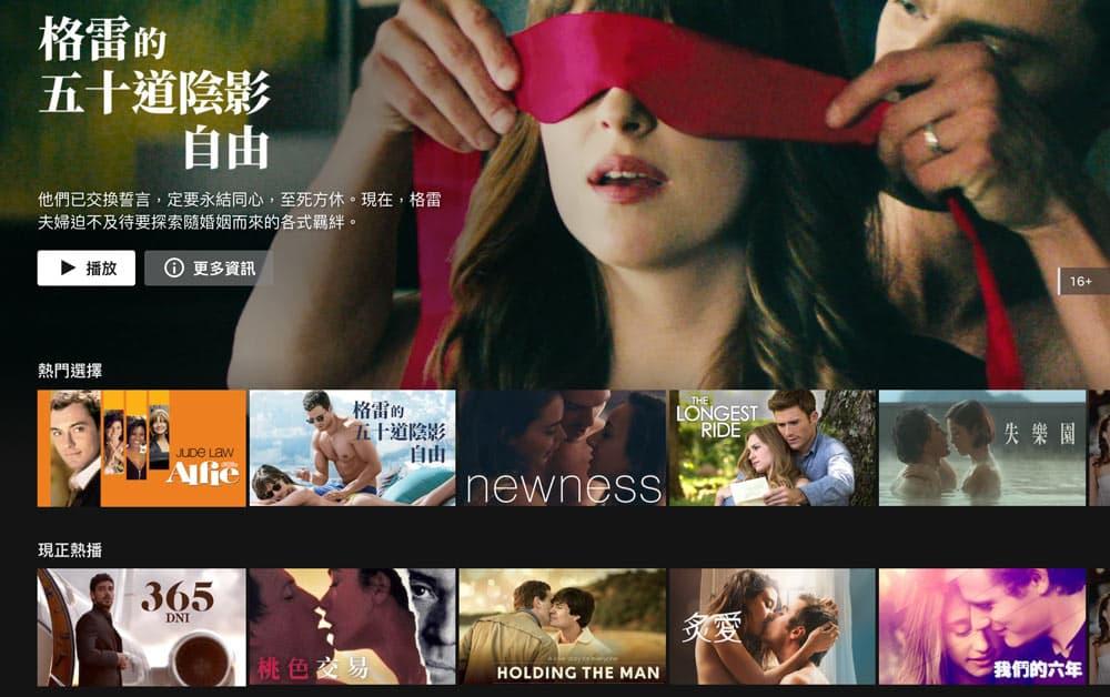 Netflix 爱情动作片
