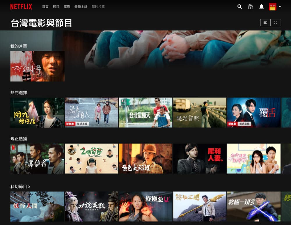 Netflix 台湾电影