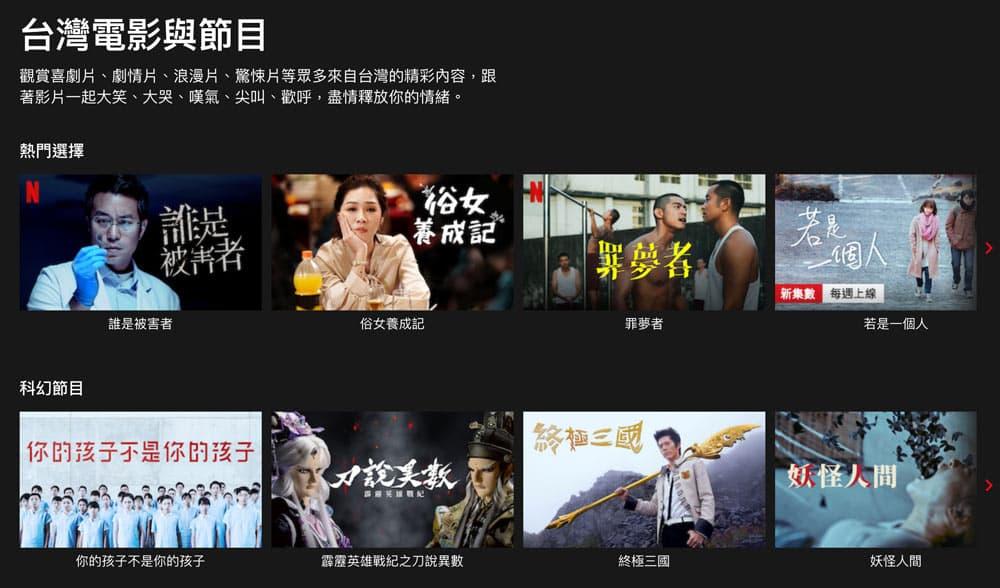 Netflix 台湾分类