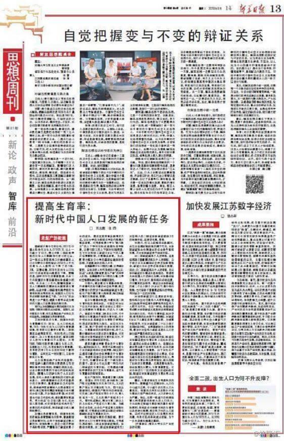 8月14日 《新华日报》 思想·智库