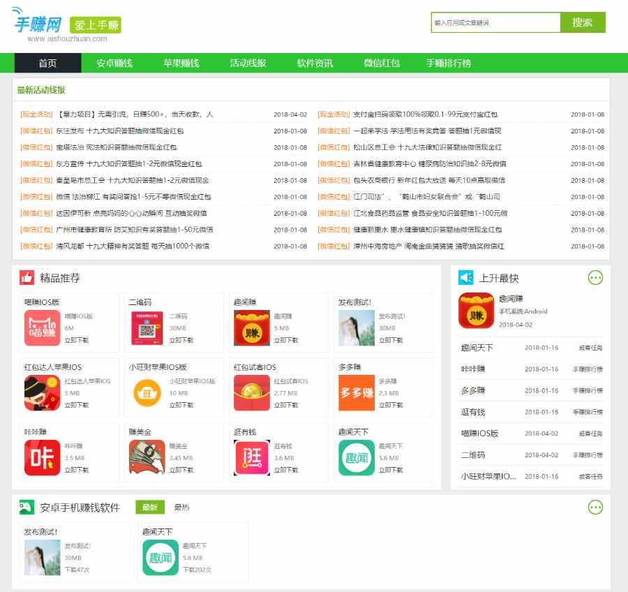 织梦仿爱手赚网网站源码手赚App+自适应wap页面插图
