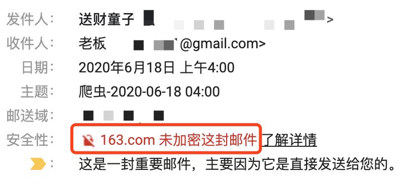 Gmail显示网易的邮件发送服务器未加密这封邮件