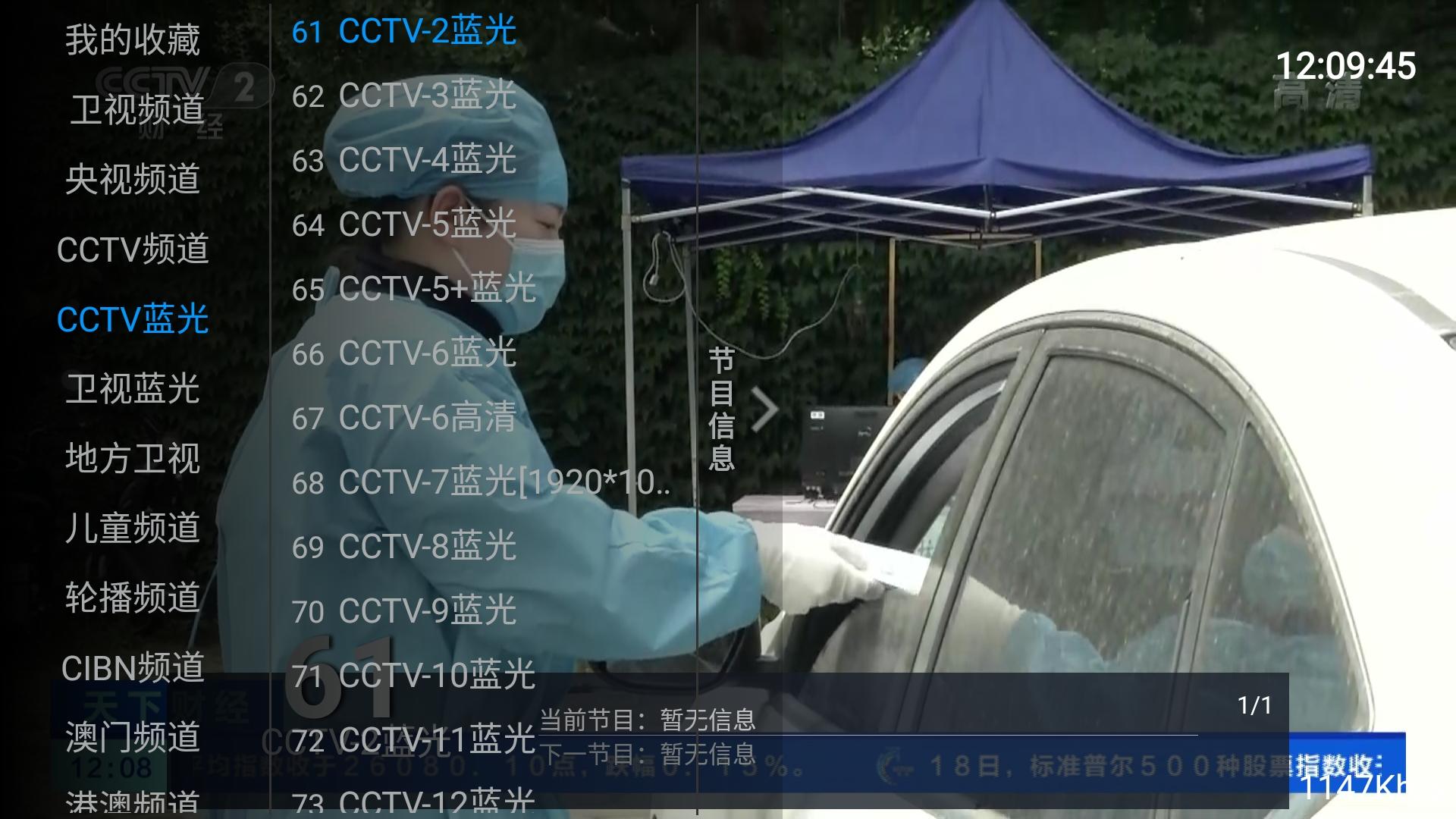 4K直播(电视直播盒子软件)