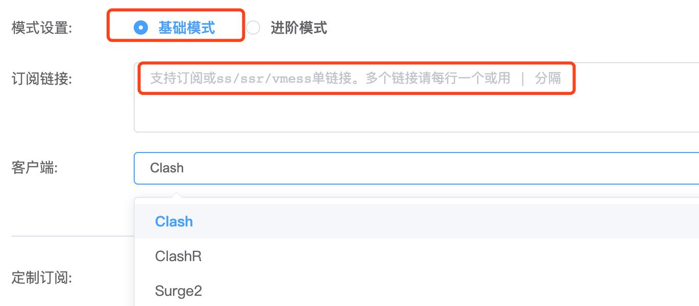 SS/SSR/vmess不同客户端机场订阅地址一键转换