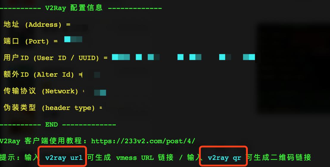 在谷歌云VPS上一键搭建V2ray机场节点