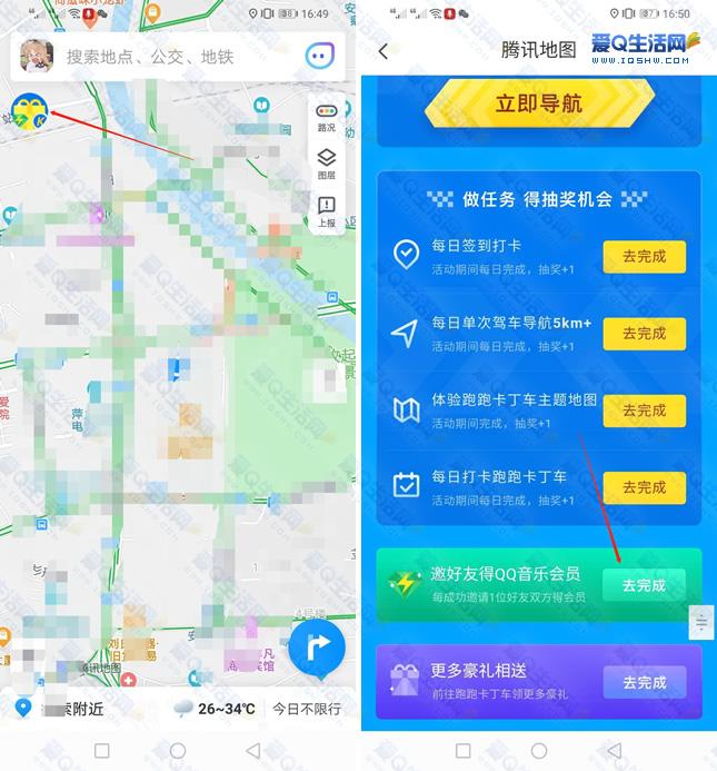 腾讯地图免费领取3天豪华绿钻 兑换秒到-www.iqshw.com