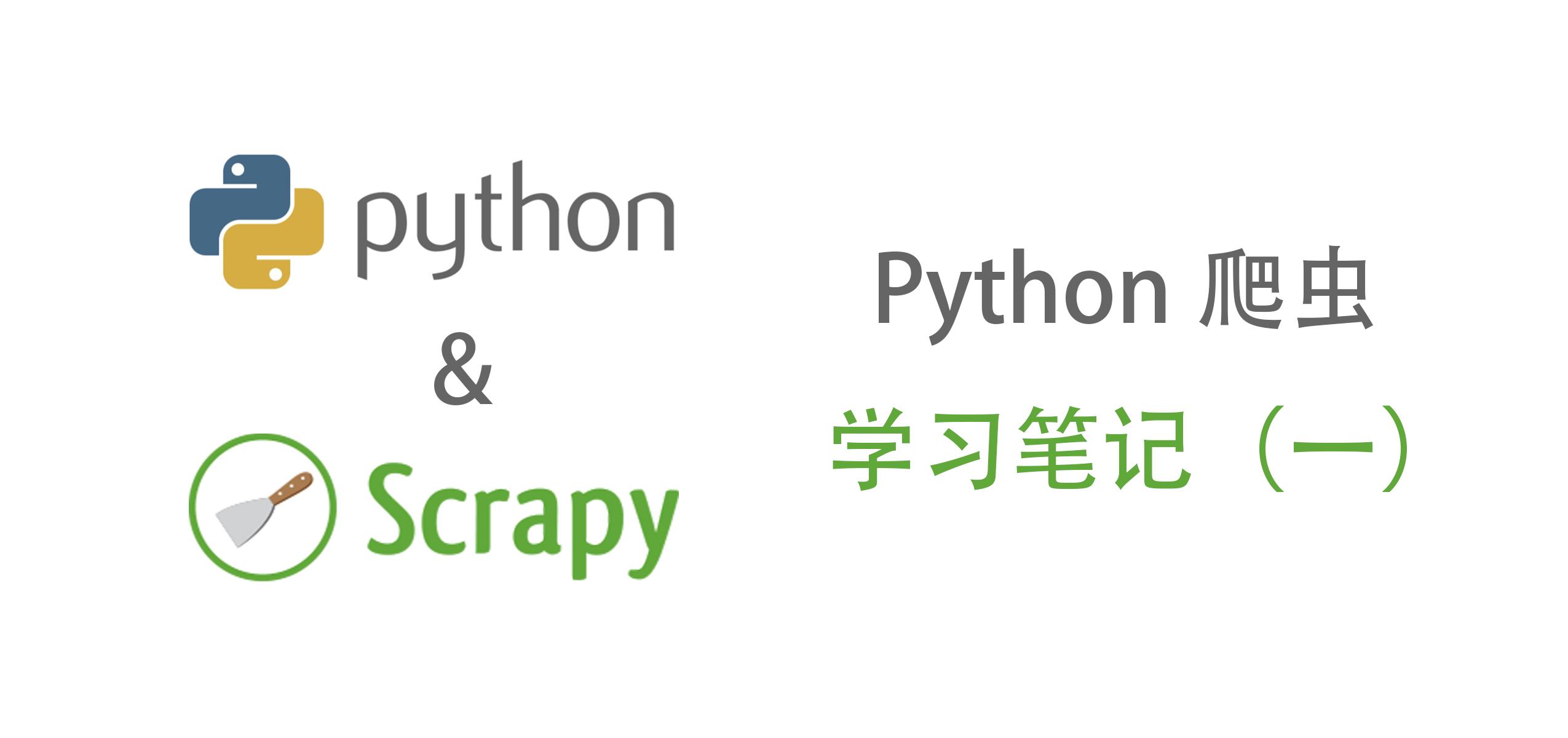 Python爬虫学习笔记(一)Scrapy框架实战