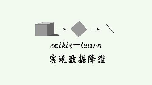 使用scikit-learn实现各种降维算法