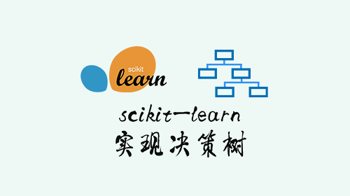 使用scikit-learn实现决策树
