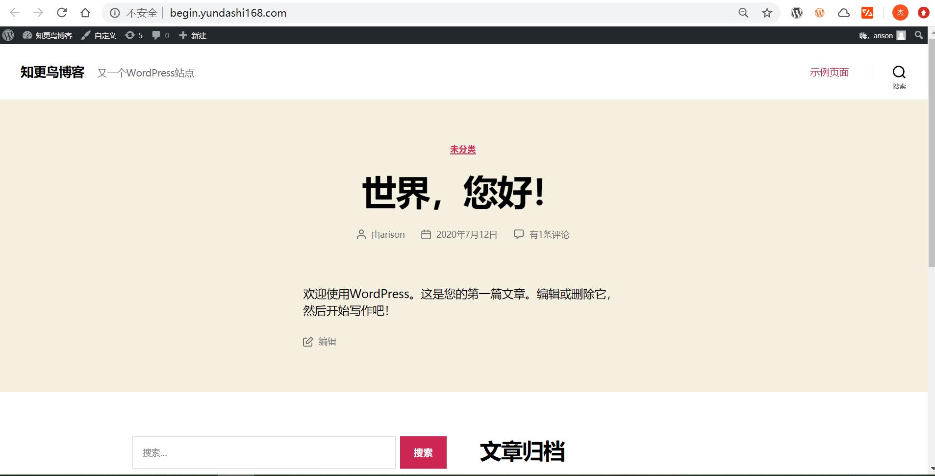 宝塔面板搭建WordPress网站新手教程