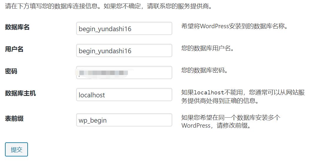宝塔面板搭建wordpress网站完整教程(图文案例)