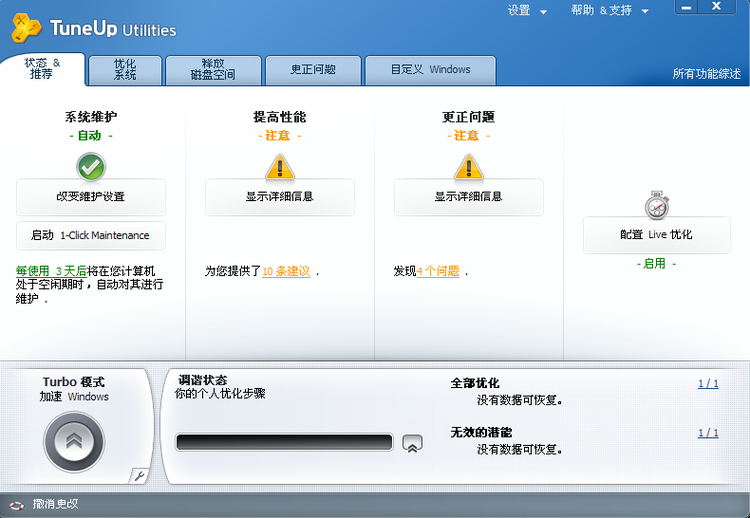 TuneUp Utilities 2013 13.0.3000.149 中文授权版