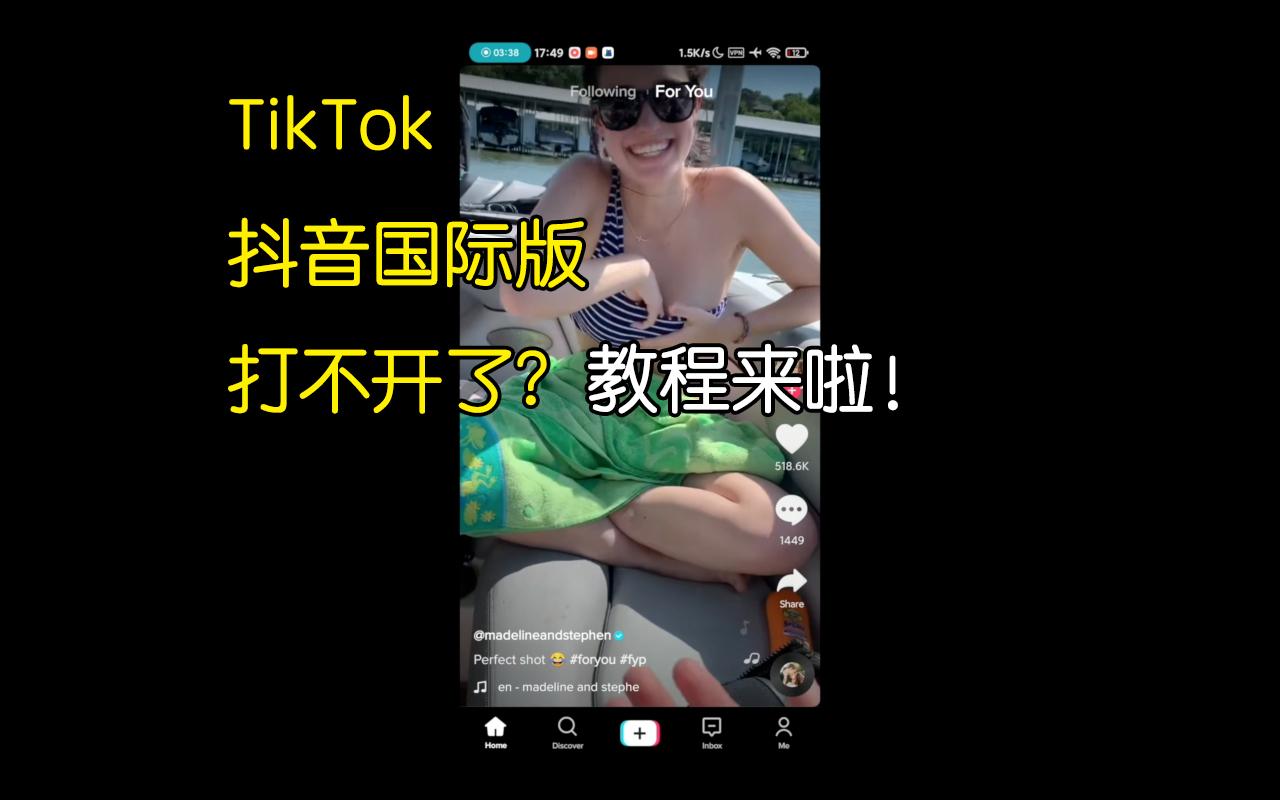 tiktok抖音国际版中国大陆、中国香港地区2020最新使用教程视频版