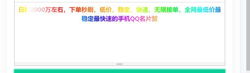 小储云商城和彩虹代刷网炫彩流光字体代码
