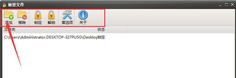 文件夹加密软件 SecretFolder v7.0 中文免费版-QQ前线乐园